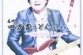 2021_spring_live